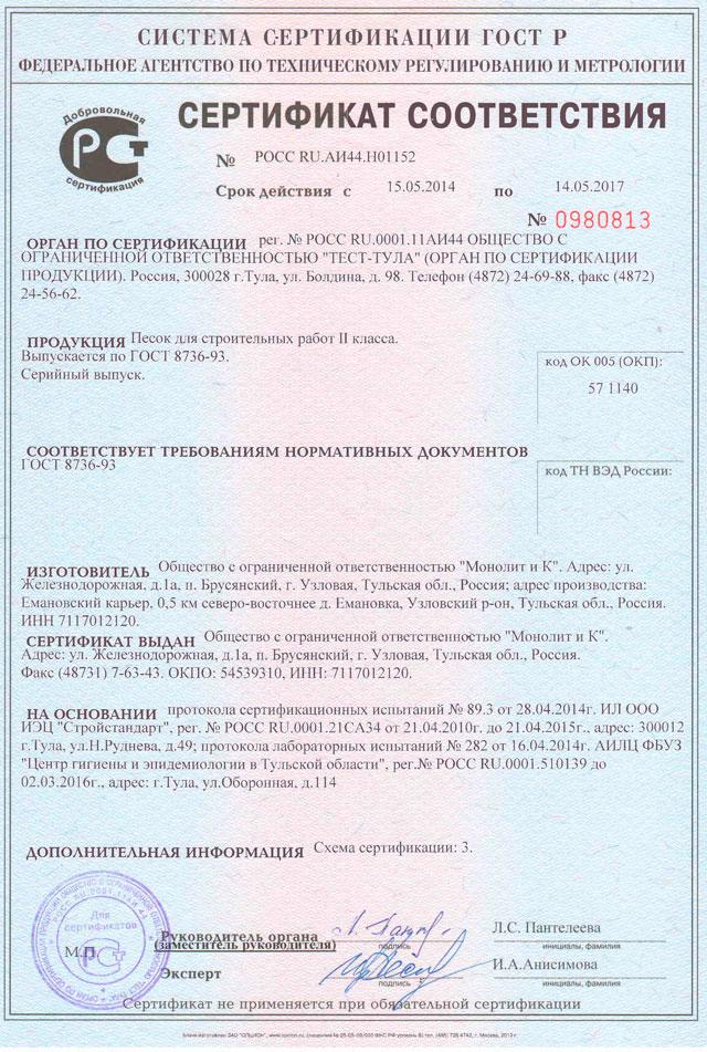 Сертификаты на кирпич, документация по кирпичу, кирпич, заводы по.