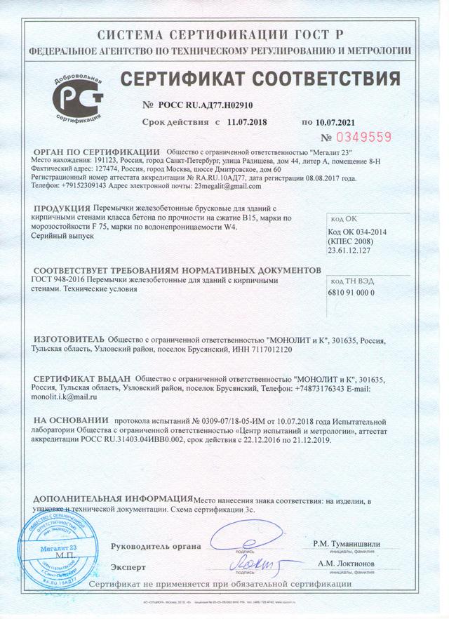 Перемычки железобетонные сертификат атлант продажа жби
